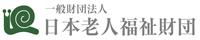 一般財団法人 日本老人福祉財団